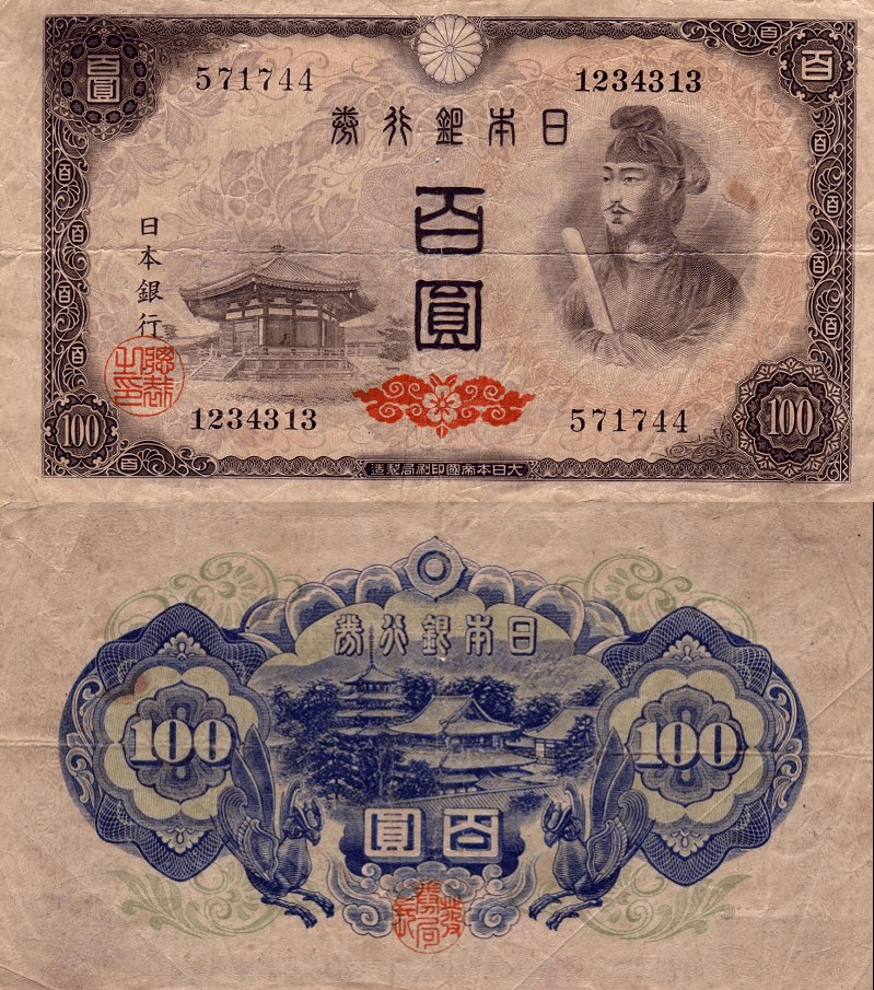 Banknote World Educational > Japan > Japan 100 Yen