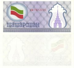 Tatarstan 100 Rubles Banknote, 1991, P-5a