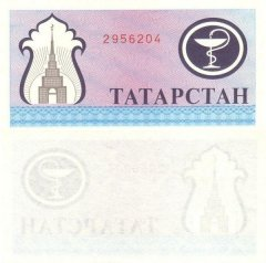 Tatarstan 200 Rubles Banknote, 1994, P-7a
