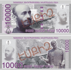 Armenia 10,000 Dram Banknote, 2017, P-UNLISTED