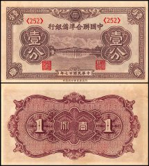 1 Fen China's Banknote