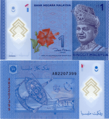 Malaysia 1 Ringgit Banknote, 2012, P-51