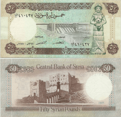 Syria 50 Pounds Banknote, 1977, P-103a