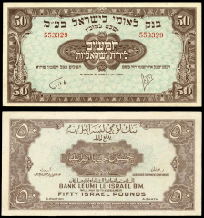 Israel 50 Pounds Banknote, 1952, P-23a