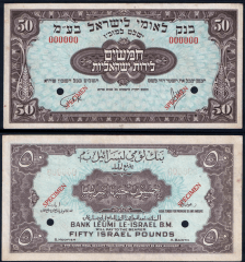 Israel 50 Pounds Banknote, 1952, P-23s