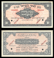 Israel 10 Pounds Banknote, 1952, P-22s