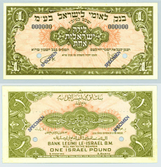 Israel 1 Pound Banknote, 1952, P-20s