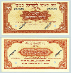 Israel 5 Pounds Banknote, 1952, P-21s