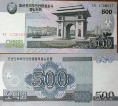 500 Won Korea/North's Banknote
