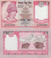Nepal 5 Rupees Banknote, 2003, P-53a