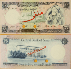 Syria 25 Pounds Banknote, 1977, P-102s