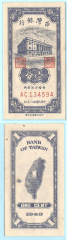 Taiwan 1 Cent Banknote, 1949, P-1946