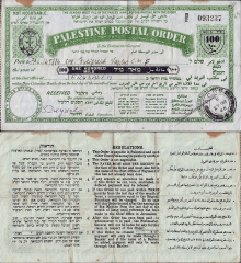Palestine 100 Mils Banknote, 1946, P-UNLISTED