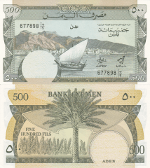 Yemen Democratic Republic 500 Fils Banknote, 1984, P-6a