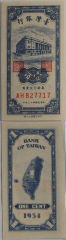 Taiwan 1 Cent Banknote, 1954, P-1963