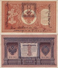 1 Lan on Ruble Tannu Tuva's Banknote