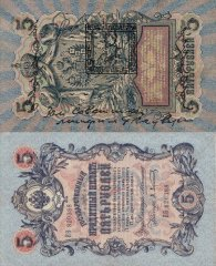 Tannu Tuva 5 Lan on 5 Rubles Banknote, 1924, P-3