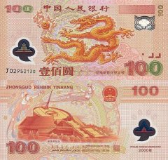 China, People's Republic 100 Yuan Banknote, 2000, P-902
