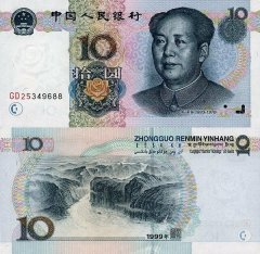 China, People's Republic 10 Yuan Banknote, 1999, P-898
