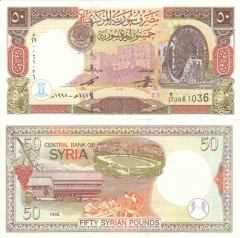 Syria 50 Pounds Banknote, 1998, P-107