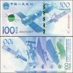 China, People's Republic 100 Yuan Banknote, 2015, P-910a