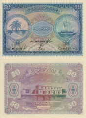 50 Rupees Maldive Islands's Banknote