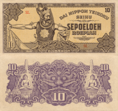 Netherlands Indies 10 Roepiah Banknote, 1944, P-131a