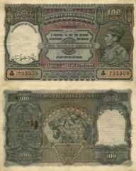 100 Rupees Pakistan's Banknote