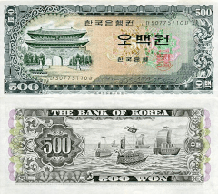 Korea/South 500 Won Banknote, 1966, P-39