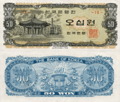 Korea/South 50 Won Banknote, 1969, P-40a