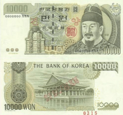 Korea/South 10,000 Won Banknote, 2000, P-52s