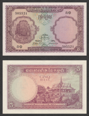 5 Riels Cambodia's Banknote