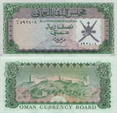 1/2 Rial Oman's Banknote