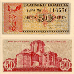 Greece 50 Lepta Banknote, 1941, P-316