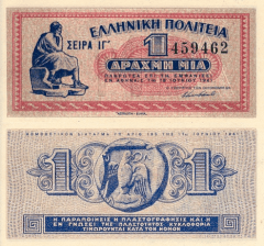 Greece 1 Drachma Banknote, 1941, P-317