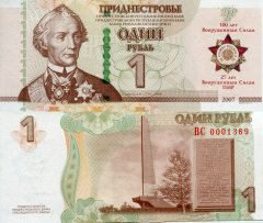 Transnistria 1 Ruble Banknote, 2018, P-New3