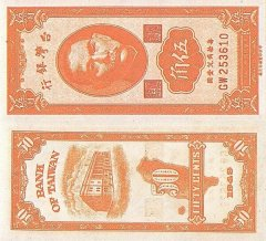 Taiwan 50 Cents Banknote, 1949, P-1949a