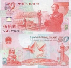 China, People's Republic 50 Yuan Banknote, 1999, P-891