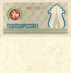 Tatarstan 100 Rubles Banknote, 1993, P-6a