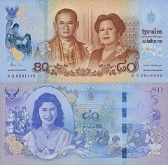 80 Baht Thailand's Banknote