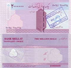 Iran 2 Million Rials Banknote, 2000, P-New8