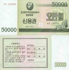 50,000 Won Korea/North's Banknote