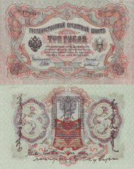 Tannu Tuva 3 Lan on Rubles Banknote, 1924, P-2a.1