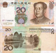 China, People's Republic 20 Yuan Banknote, 1999, P-899