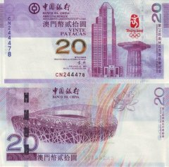 Macao 20 Patacas Banknote, 2008, P-107a
