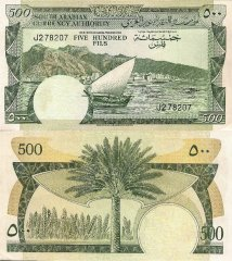 Yemen Democratic Republic 500 Fils Banknote, 1965, P-2a