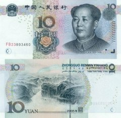 China, People's Republic 10 Yuan Banknote, 2005, P-904a.1
