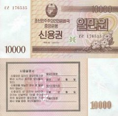 10,000 Won Korea/North's Banknote