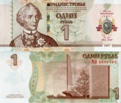 Transnistria 1 Ruble Banknote, 2017, P-New2