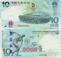China, People's Republic 10 Yuan Banknote, 2008, P-908